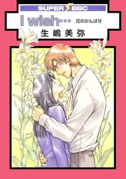 I wish…花のかんばせ