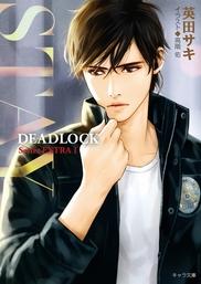 STAY DEADLOCK番外編1