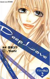 Deep Love アユの物語(2)