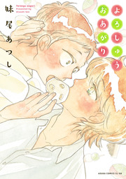 よろしゅうおあがり【電子特典コミック付き】