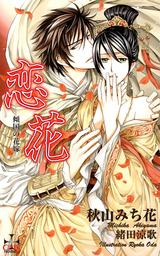 恋花-傾国の花嫁-【おまけ付】