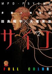 多重人格探偵サイコ フルカラー版(2)