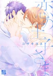 恋の王子さま【電子限定描き下ろし付き】