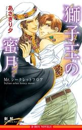 獅子王の蜜月 ~Mr.シークレットフロア~【イラスト入り】