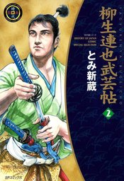 YAGYU RENYA, LEGEND OF THE SWORD MASTER Vol.2