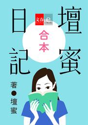 合本 壇蜜日記【文春e-Books】