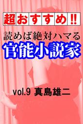 【超おすすめ!!】読めば絶対ハマる官能小説家vol.9真島雄二