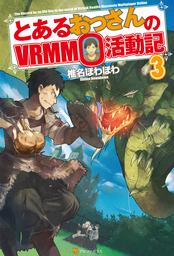 とあるおっさんのVRMMO活動記3