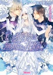 王の獲物は無垢な花嫁 2