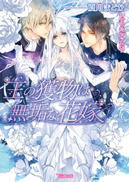 王の獲物は無垢な花嫁 6