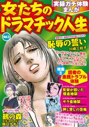 実録ガチ体験まんが 女たちのドラマチック人生Vol.3
