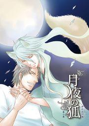 月夜の狐 第二巻~第8話~【分冊版第01巻】