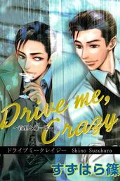 Drive me, Crazy~首里と優一郎~