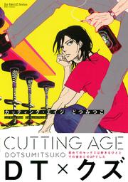 Cutting Age 【電子限定おまけマンガ付】