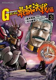 超級!機動武闘伝Gガンダム 最終決戦編(3)