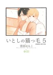 いとしの猫っ毛5【初回限定小冊子付版】