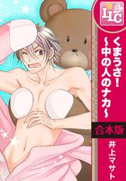 【合本版】くまうさ!~中の人のナカ~ 全6巻