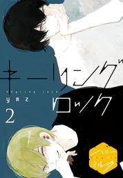 キーリングロック 分冊版(2)