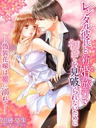 レンタル彼氏と新婚旅行で初めてを見破られないために~偽装花嫁は恋に溺れて~