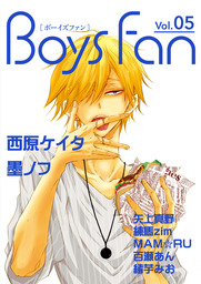 BOYS FAN vol.5(2)