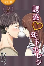[カラー版]誘惑年下カレシ 2巻〈ゆがむ祐二〉