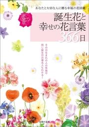 新装版 誕生花と幸せの花言葉366日