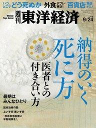 週刊東洋経済 2016年9月24日号