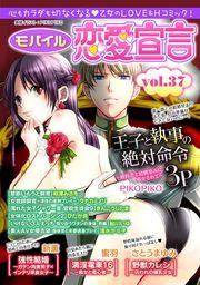モバイル恋愛宣言 vol.37