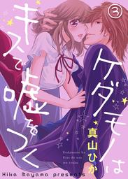 【特典付き】ケダモノはキスで嘘をつく(3)
