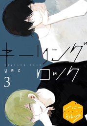 キーリングロック 分冊版(3)