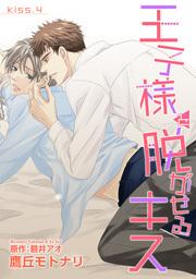 王子様を脱がせるキス KISS.4