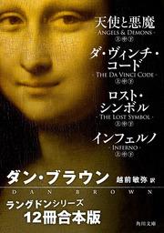 ラングドンシリーズ【12冊 合本版】 『天使と悪魔』『ダ・ヴィンチ・コード』『ロスト・シンボル』『インフェルノ』