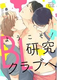 ようこそ!BL研究クラブへ【単話売】 karte.02