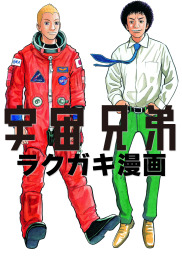 【購入特典】宇宙兄弟ラクガキ漫画