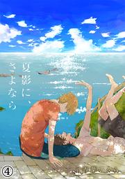 夏影に、さよなら(4)