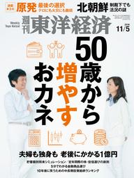 週刊東洋経済 2016年11月5日号