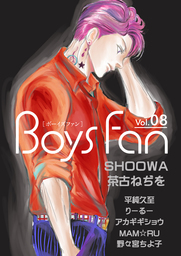 BOYS FAN vol.8(2)