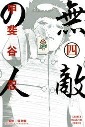 無敵の人(4)