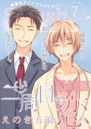 Splush vol.7 青春系ボーイズラブマガジン