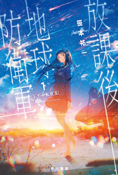 放課後地球防衛軍(ハヤカワ文庫JA)