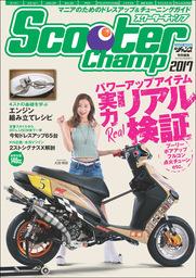 モトチャンプ特別編集 Scooter Champ 2017