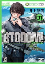 BTOOOM! 1巻