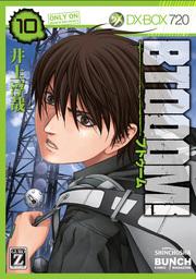 BTOOOM! 10巻