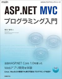 ASP.NET MVCプログラミング入門