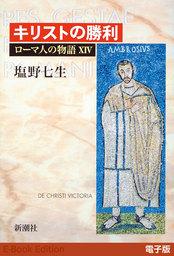キリストの勝利──ローマ人の物語[電子版]XIV
