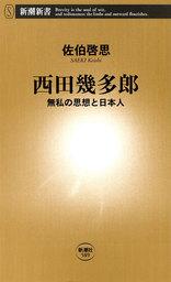 西田幾多郎―無私の思想と日本人―