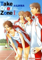 Take Over Zone(1)