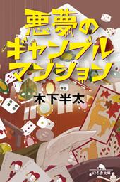 悪夢のギャンブルマンション