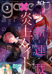 gateau (ガトー) 2017年3月号[雑誌]