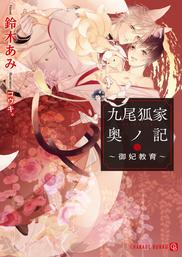 九尾狐家奥ノ記~御妃教育~